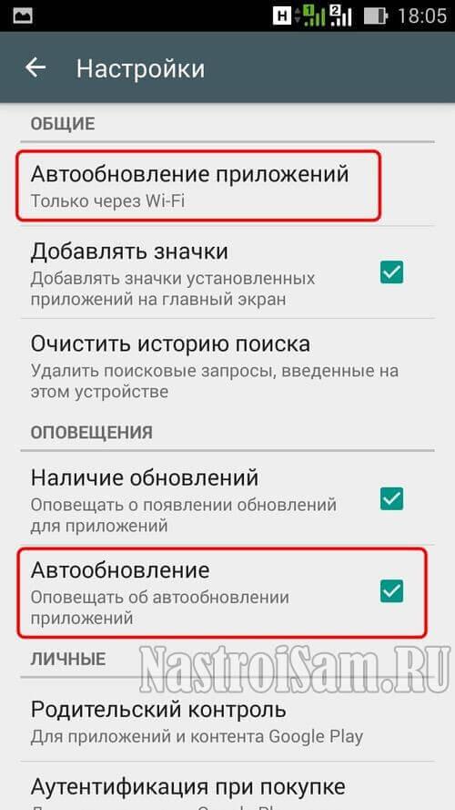 автообновление приложений через wi-fi