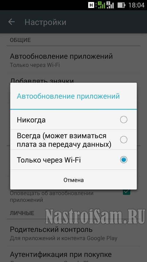 как остановить обновление словаря android
