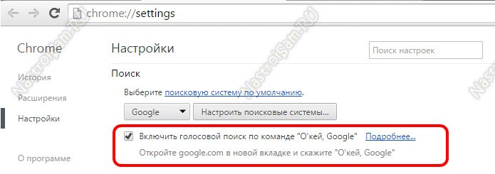 как установить ок гугл на компьютер