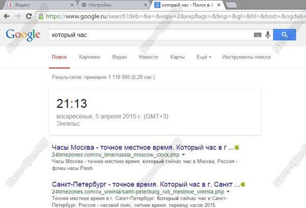 ок гугл на компьютер