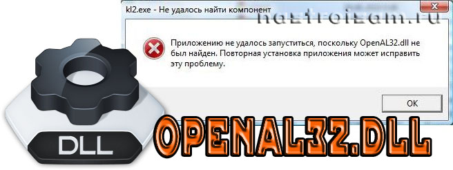 скачать openal32.dll для Windows 7