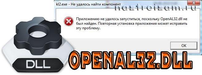 OPENAL32.DLL WINDOWS 8 СКАЧАТЬ БЕСПЛАТНО