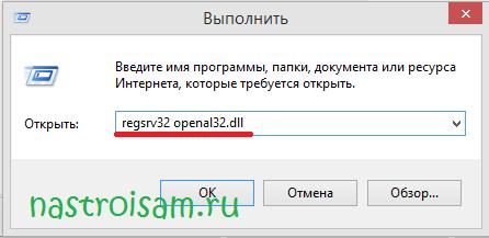 openal32.dll куда кидать