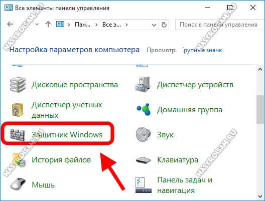 Панель инструментов защитник windows