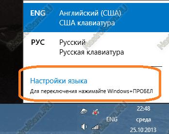 как изменить язык windows 8