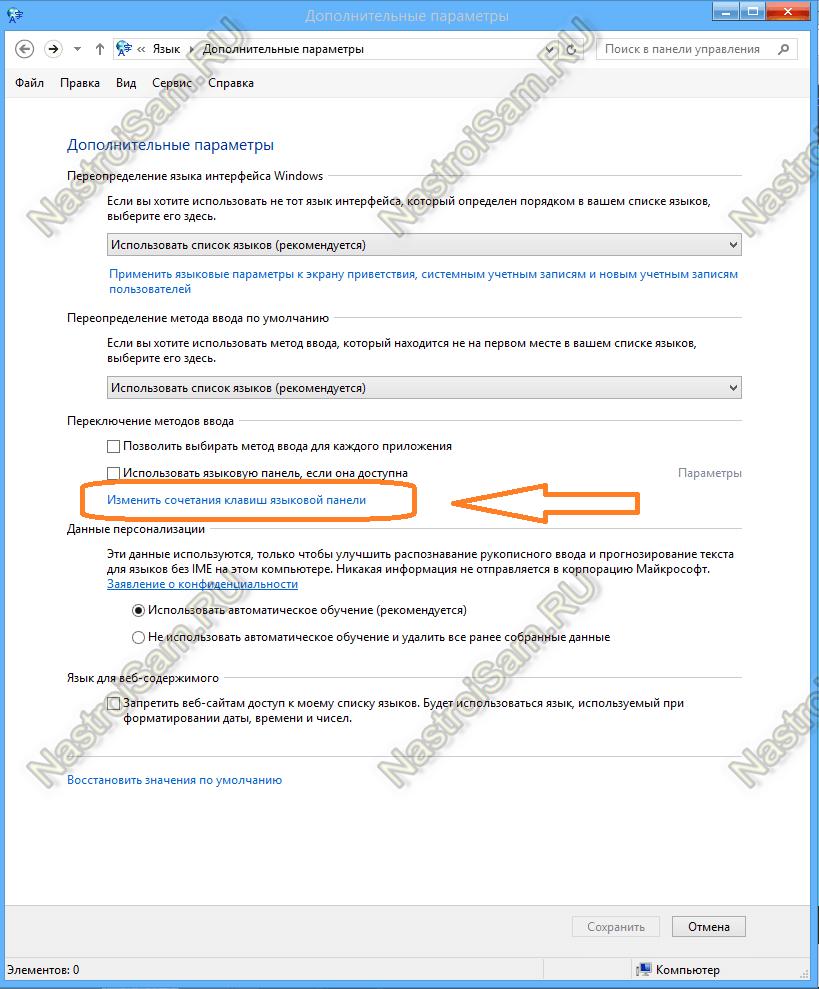 клавиши смены языка Windows