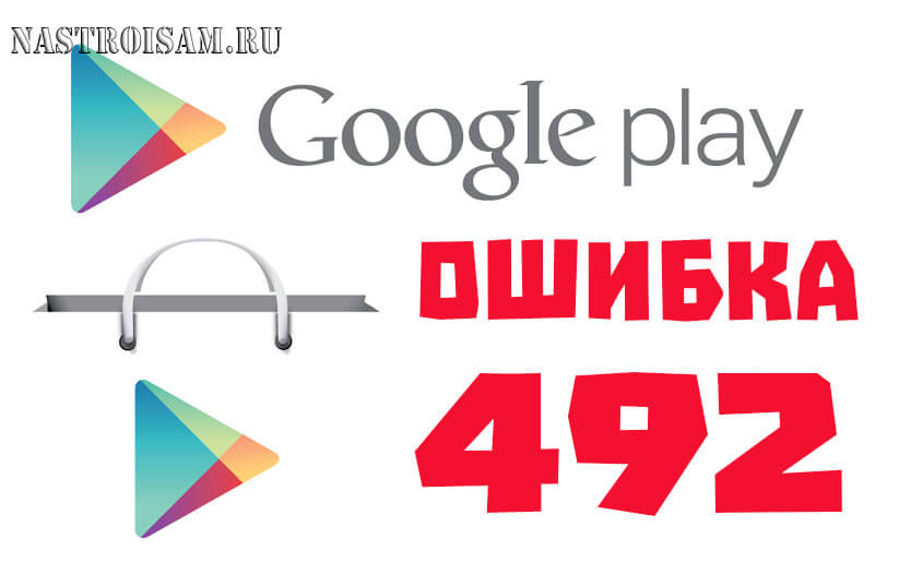 google play market ошибка 492