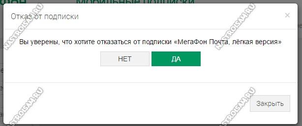 отказ от подписки