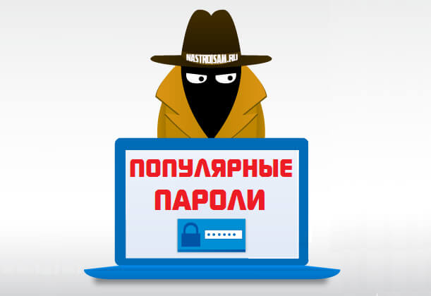 Самые популярные пароли в россии