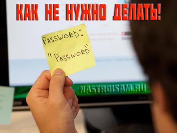 самые распространенные пароли вк wifi и на телефоне