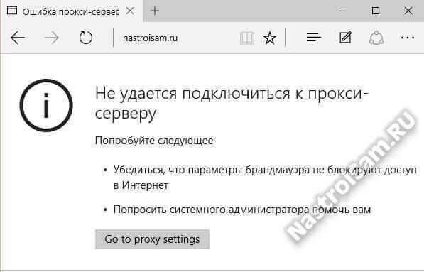 ошибка не удаётся подключиться к прокси-серверу