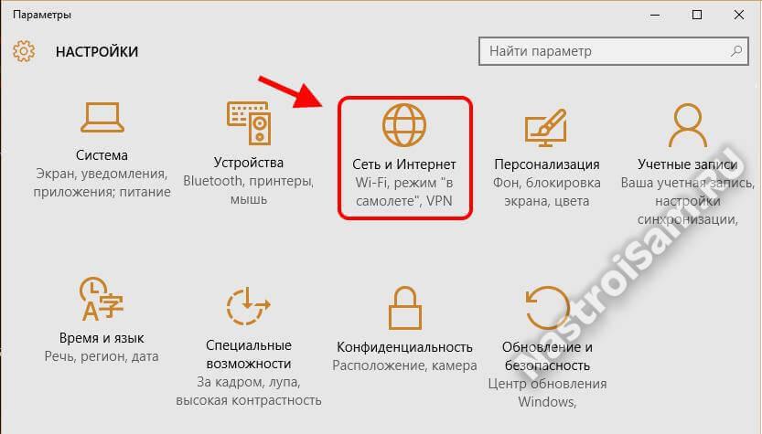 Сеть и Интернет wifi режим в самолёте vpn