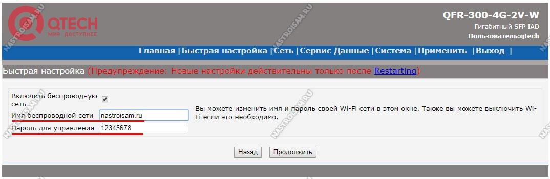 беспроводная сеть wifi на qfr-300