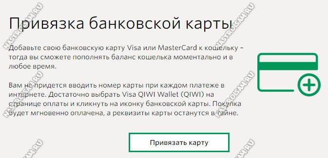 qiwi привязка банковской карты