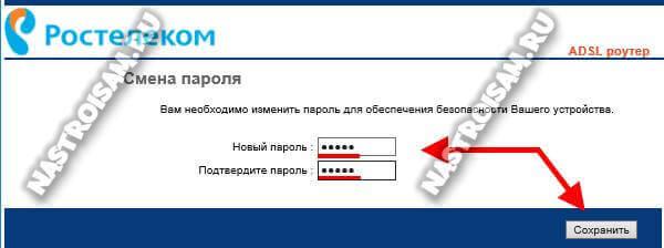смена заводского пароля
