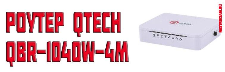 роутер ростелеком QTech QBR-1040W