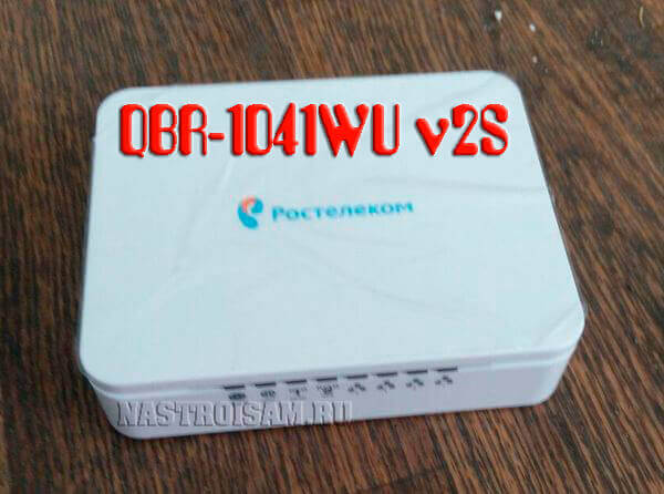 роутер ростелеком QBR-1041WU v2S