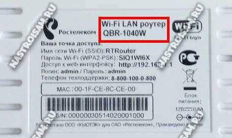 наклейка на wifi lan роутер ростелеком
