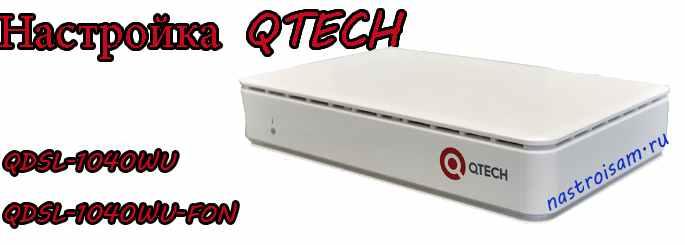 роутер qtech qdsl-1040wu-fon