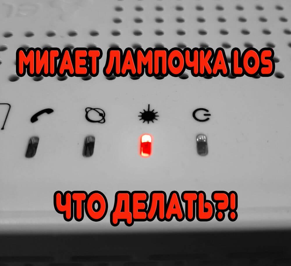 los горит красная лампочка