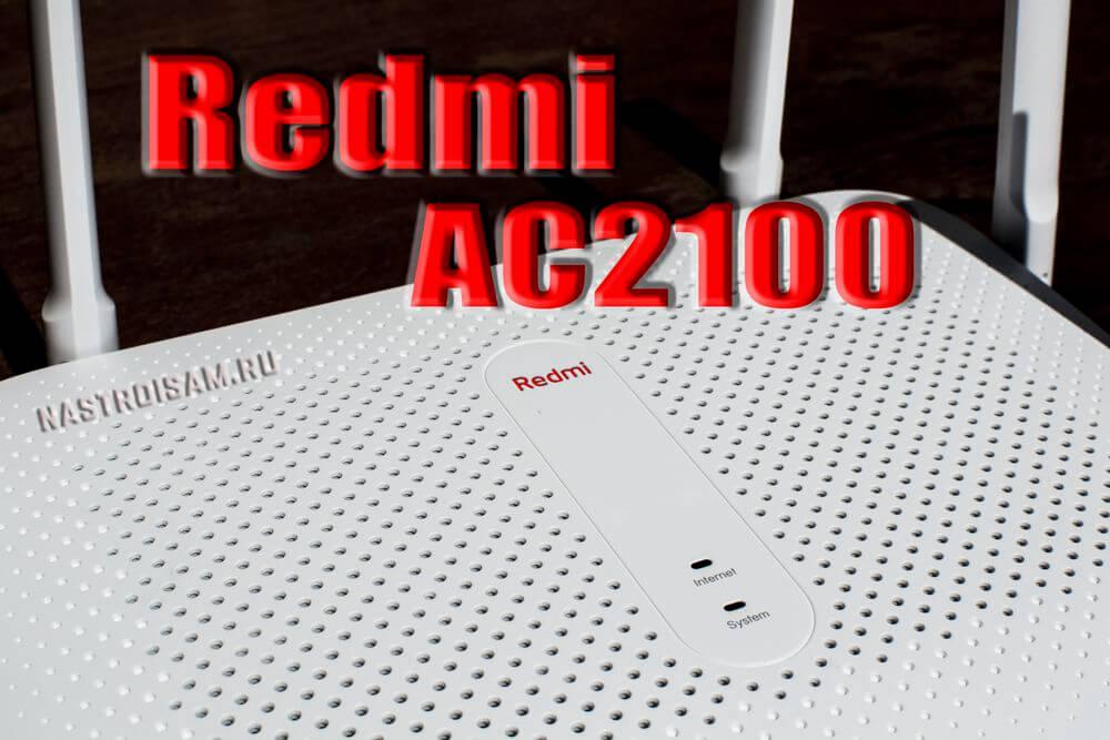 xiaomi wi fi router redmi ac2100
