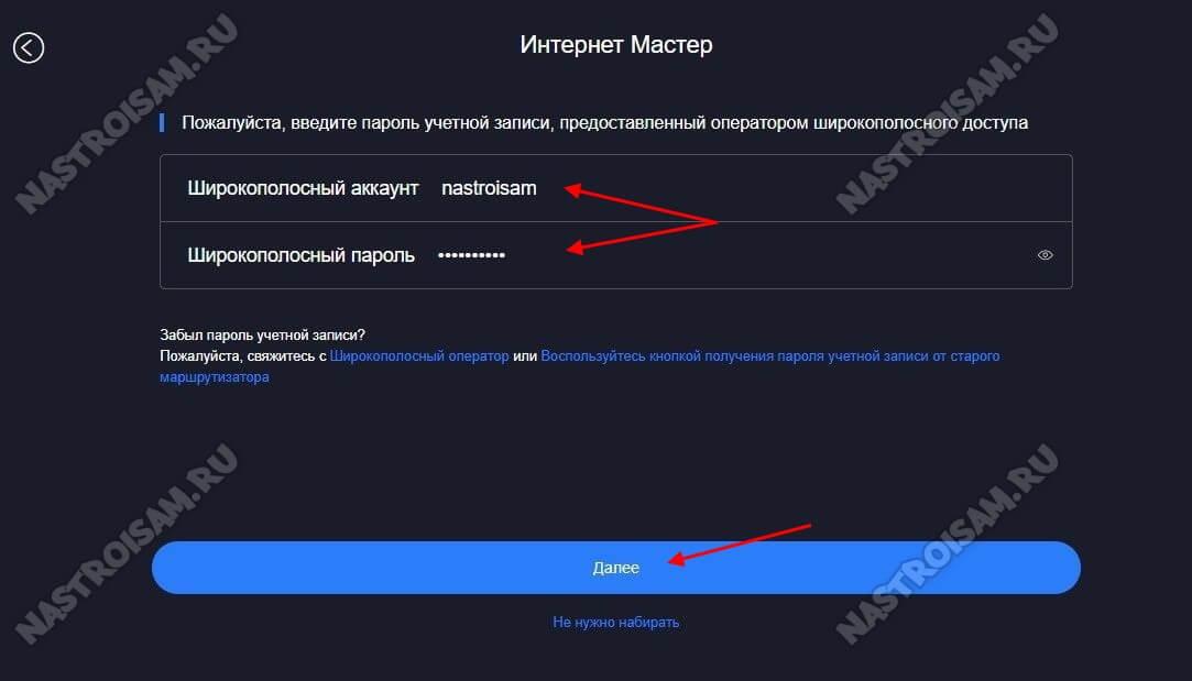логин и пароль Интернет подключение