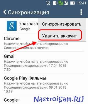как удалить аккаунт гугл на планшете