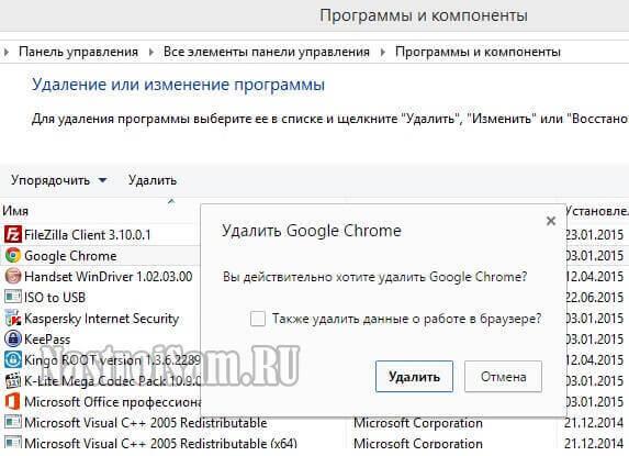 google chrome пишет подключение не защищено