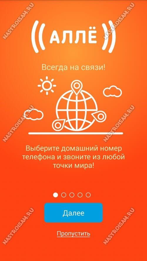 приложение аллё ростелеком для андроид и айфон