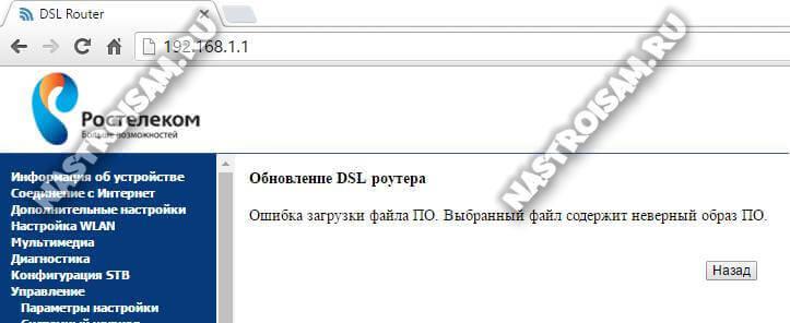 ошибка загрузка файла ПО
