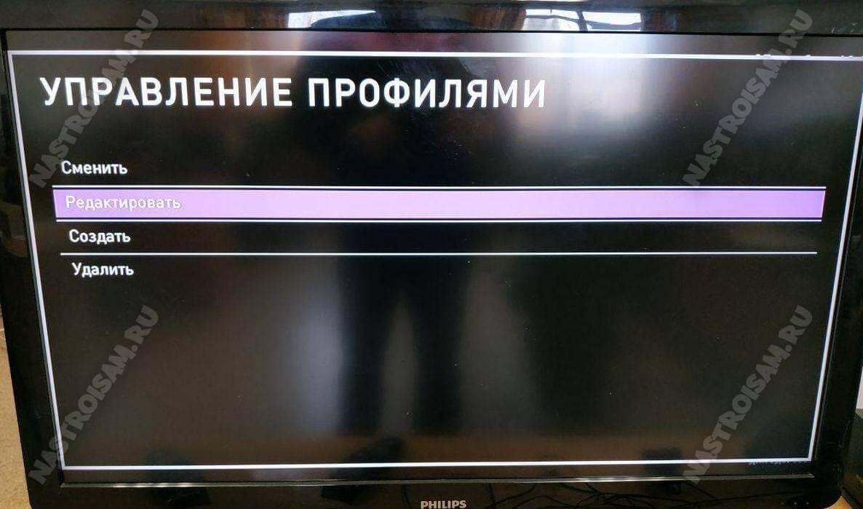 интерактивное телевидение управление профилями