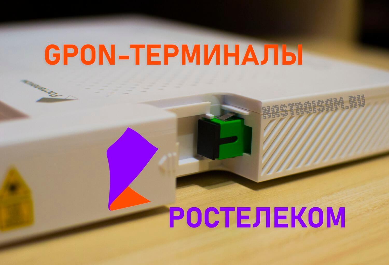интернет GPON терминалы Ростелеком