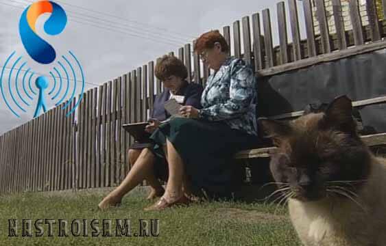 Сельский WiFi Ростелеком уцн в деревне и посёлке
