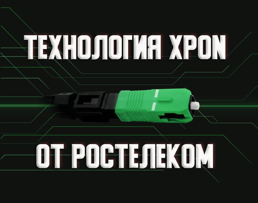 xpon ростелеком что это такое