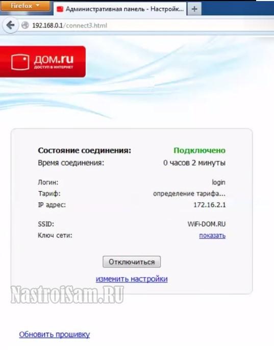WiFi роутеры Дом.ру - обзор и инструкция по настройке   Настройка ... 96679d402af