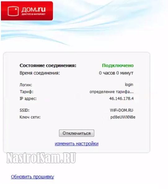как настроить вай-фай роутер дом.ru