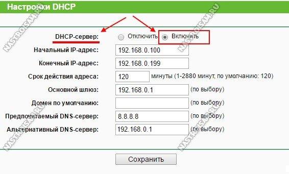 как включить dhcp на роутере tp-link