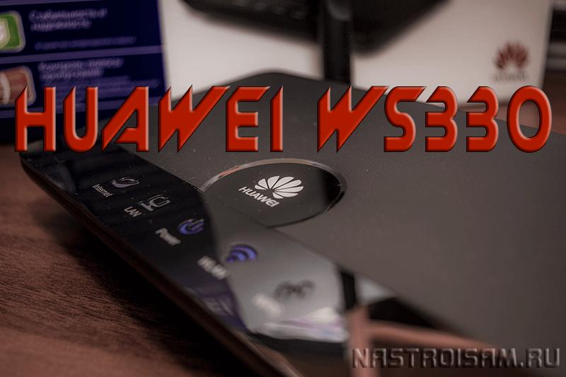 обзор wifi роутера Huawei WS330