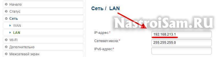 изменить ip адрес роутера длинк