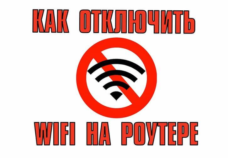 как отключить wifi на роутере