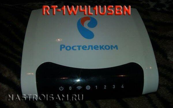 Zyxel RT-1W4L1USBn ростелеком