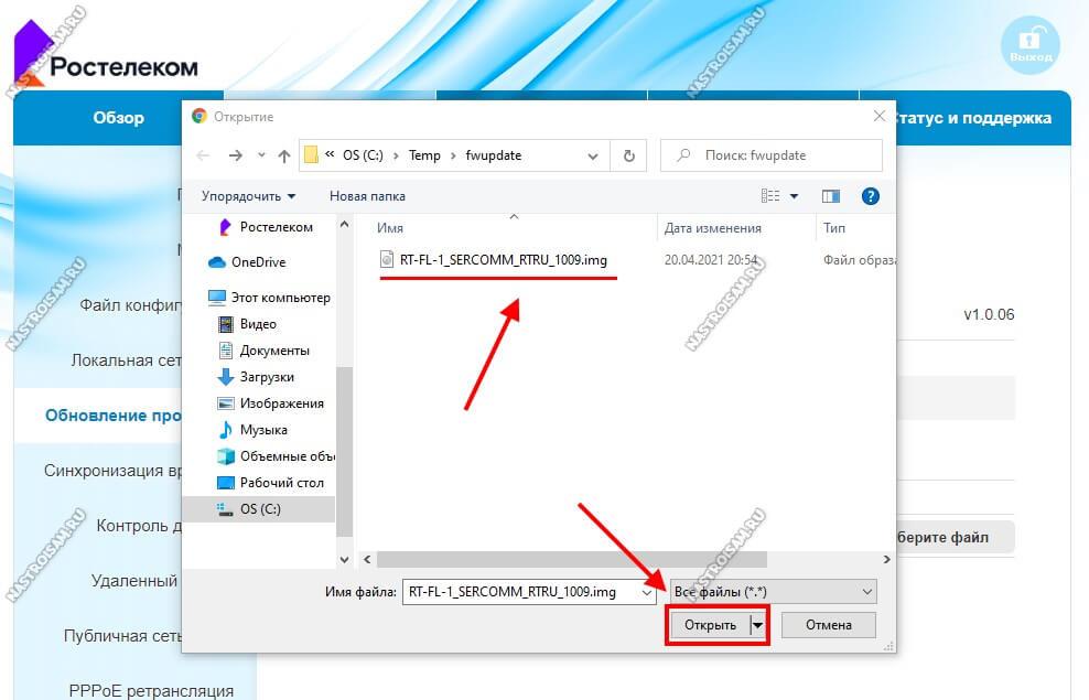 файл с прошивкой маршрутизатора
