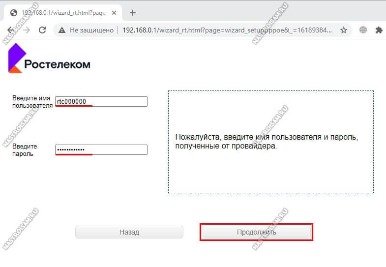 введите логин и пароль интернет