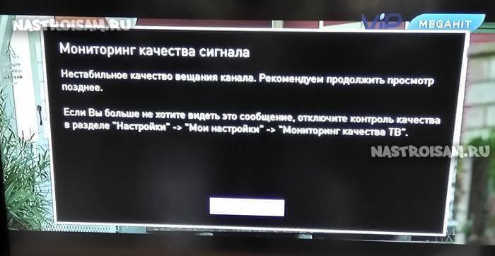 Мониторинг качества сигнала Ростелеком