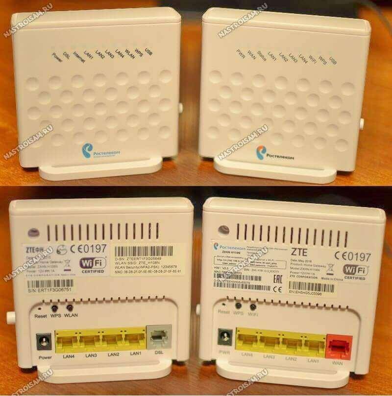 wifi маршрутизатор zte zxhn h118n ростелеком