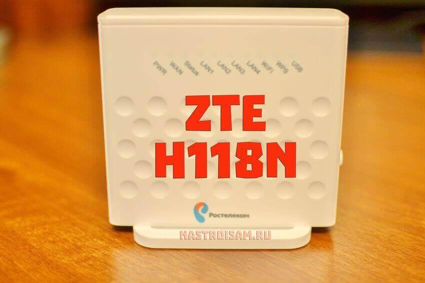 ZTE ZXHN H118N Ростелеком