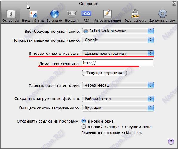 Как сделать сайт домашней страницей в яндекс браузере поведенческие факторы яндекс 1-й Самотёчный переулок