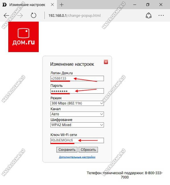 настройка саджемком wifi на роутере дом.ру