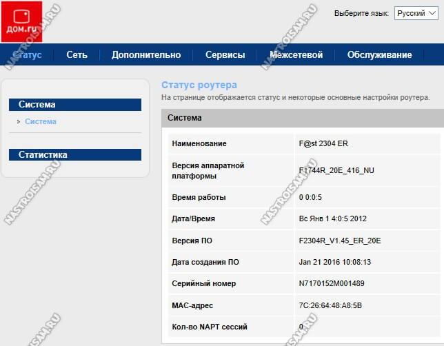 прошивка sagemcom 2304 er Ростелеком