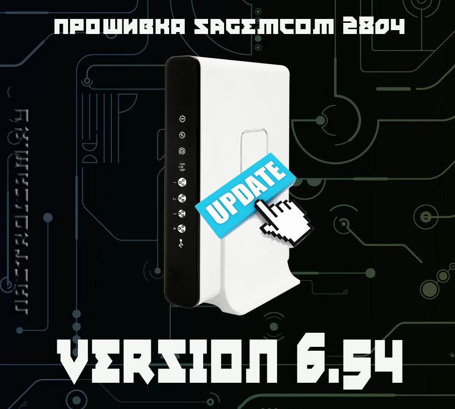sagemcom 2804 прошивка